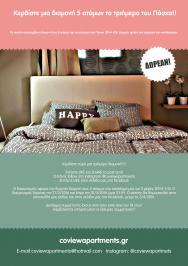 Διαγωνισμός για μια διαμονή 5 ατόμων το τριήμερο του Πάσχα στα δωμάτια CoViewApartments