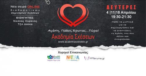 Διαγωνισμός για μία συμμετοχή σε webinar