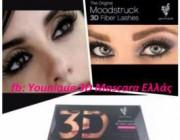 diagonismos-gia-mia-younique-3d-mascara-plus-209976.jpg