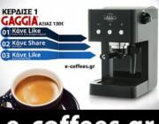 diagonismos-gia-mixani-espresso-gaggia-gran-gaggia-style-210116.jpg
