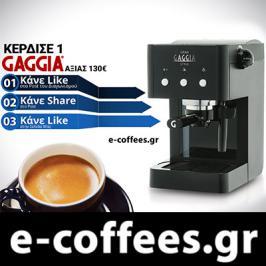 Διαγωνισμός για μηχανή Espresso GAGGIA GRAN GAGGIA STYLE