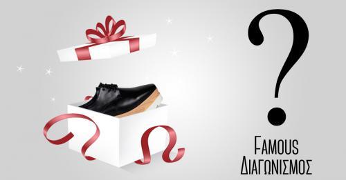 Διαγωνισμός με δώρο 1 ζευγάρι παπούτσια Flatform Oxfords