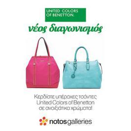 Διαγωνισμός με δώρο 6 τσάντες United Colors of Benetton!