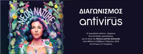 Διαγωνισμός με δώρο δύο (2) διπλές προσκλήσεις για το show της Marina and the Diamonds