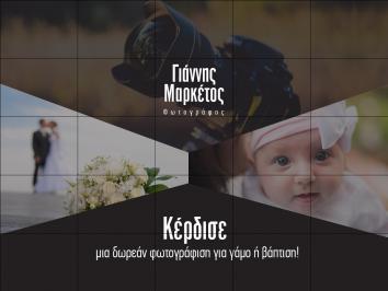 Διαγωνισμός με δώρο μια Φωτογράφιση γάμου ή βάπτισης