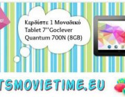 diagonismos-me-doro-1-tablet-7-goclever-quantum-700n-8gb-214453.jpg