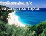 diagonismos-me-doro-ena-sabbatokyriako-sto-pilio-kai-10-koytia-me-ospria-ryzia-221203.jpg