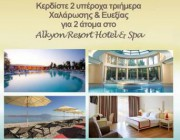diagonismos-alkyon-resort-hotel-spa-me-doro-3imera-me-imidiatrofi-kai-spa-225991.jpg