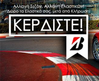 Διαγωνισμός Bridgestone-Elastrak με δώρο 2 ζεύγη ελαστικά
