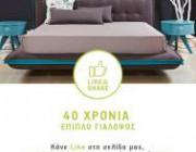 diagonismos-epiplo-gialopsos-gialopsos-furniture-gia-ena-krebati-carmen-225864.jpg