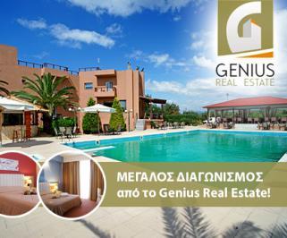Διαγωνισμός Genius Real Estate με δώρο 2ήμερο στο Apollo Resort Art Hotel