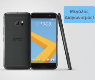 Διαγωνισμός HTC Greece με δώρο ένα HTC 10