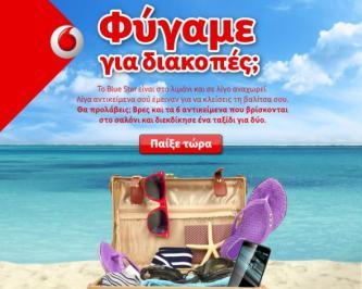 Διαγωνισμός Vodafone με δώρο ταξίδι για 2 στην Πάρο