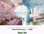 diagonismos-dimitriadis-group-me-doro-anakainisi-paidikoy-domatioy-228420.jpg
