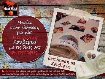 Διαγωνισμός dwrakia.gr για εκτυπώσιμη Κουβέρτα με δικές σας φωτογραφίες