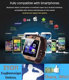 Διαγωνισμός για 1 smartwatch