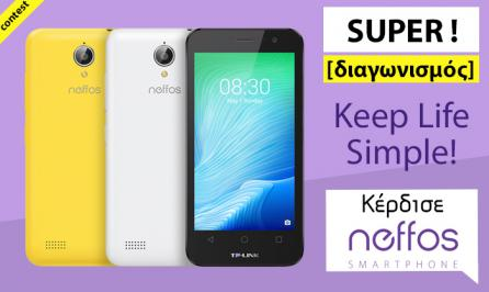 Διαγωνισμός για ένα smartphone TP-Link Neffos Y5L