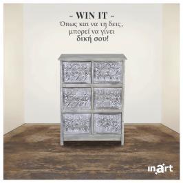 Διαγωνισμός για ξύλινη συρταριέρα σε απόχρωση λευκό/μπεζ