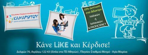Διαγωνισμός kamariotou.edu.gr για 50% έκπτωση στα δίδακτρα Ισπανικών ή Ιταλικών και 50% έκπτωση στα δίδακτρα για PROFICIENCY