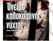 diagonismos-lavart-gia-to-biblio-oneiro-kalokairinis-nyxtas-228359.jpg