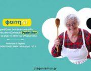 diagonismos-lifogr-me-doro-1000-se-doroepitages-praktiker-228538.jpg