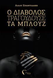 Διαγωνισμός με δώρο δύο αντίτυπα του βιβλίου «Ο Διάβολος τραγουδούσε τα μπλούζ»