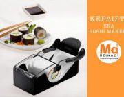 diagonismos-me-doro-ena-set-paraskeyis-sushi-228361.jpg