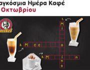 diagonismos-mikel-coffe-company-gia-ena-iphone-7-ena-playstation-4-ena-vodafone-smart-tab-speed-6-4g-kai-mikel-premium-cards-228364.jpg