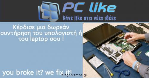 Διαγωνισμός pclike.gr με δώρο συντήρηση του υπολογιστή τους ή του laptop τους