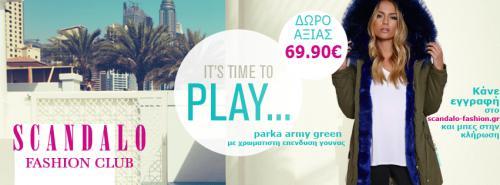 Διαγωνισμός scandalo-fashion.gr για 1 μπουφάν parka army green