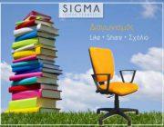 diagonismos-sigma-office-me-doro-karekla-grafeioy-231080.jpg