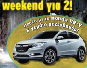 diagonismos-me-doro-weekend-me-honda-hr-v-234383.jpg