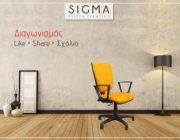 diagonismos-sigma-office-me-doro-karekla-grafeioy-234393.jpg