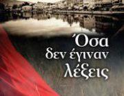 diagonismos-gia-to-mythistorima-tis-elenis-galinoy-osa-den-eginan-lexeis-241119.jpg
