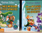 diagonismos-me-doro-6-antitypa-biblion-tis-seiras-pontikingk-me-tis-peripeteies-toy-tzeronimo-stilton-241124.jpg