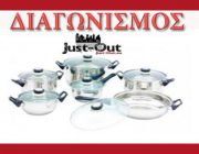 diagonismos-gia-set-katsaroles-244056.jpg