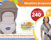 diagonismos-me-doro-3-marsippoys-chicco-soft-dream-dove-grey-243952.jpg