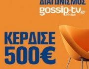 diagonismos-me-doro-500-gia-agores-stin-athens-home-expo-241787.jpg