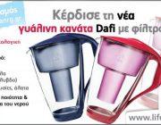 diagonismos-me-doro-gyalini-kanata-dafi-me-filtro-243953.jpg