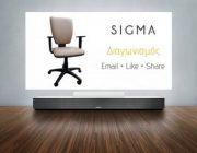 diagonismos-sigma-office-gia-karekla-grafeioy-243989.jpg