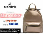 diagonismos-me-doro-ena-backpack-manitu-247018.jpg