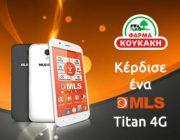 diagonismos-gia-ena-mls-iqtalk-titan-4g-249572.jpg