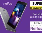 diagonismos-gia-ena-smartphone-neffos-x1-249713.jpg