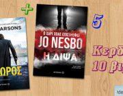 diagonismos-me-doro-10-biblia-ton-jo-nesbo-kai-tony-parsons-249663.jpg