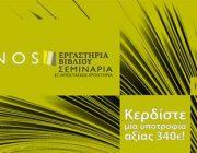 diagonismos-me-doro-mia-ypotrofia-gia-to-ergastirio-dimioyrgikis-grafis-mythistorima-kleidia-kai-antikleidia-me-ti-rea-galanaki-247075.jpg
