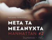diagonismos-gia-2-antitypa-toy-biblioy-meta-ta-mesanyxta-255204.jpg