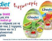 diagonismos-gia-paketo-glykantikon-linodiet-droplets-255117.jpg