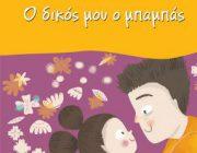 diagonismos-gia-to-biblio-o-dikos-moy-mpampas-255194.jpg