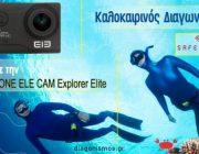 diagonismos-me-doro-adiabroxi-action-camera-elephone-ele-cam-explorer-elite-255158.jpg