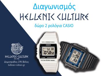 Διαγωνισμός για 2 ρολόγια Casio